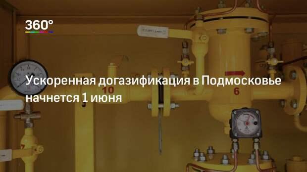 Ускоренная догазификация в Подмосковье начнется 1 июня