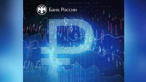 Центробанк назвал основные преимущества цифрового рубля