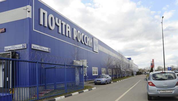 Сортировочный центр «Почты России» в Подольске работает в круглосуточном режиме