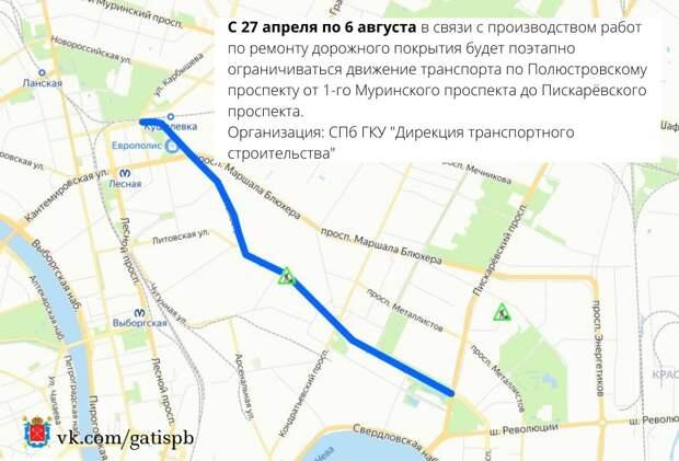 Ремонт дороги до августа ограничит проезд по Полюстровскому проспекту в Петербурге