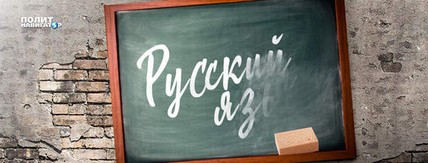Русскому языку на Украине отвели 20 лет жизни
