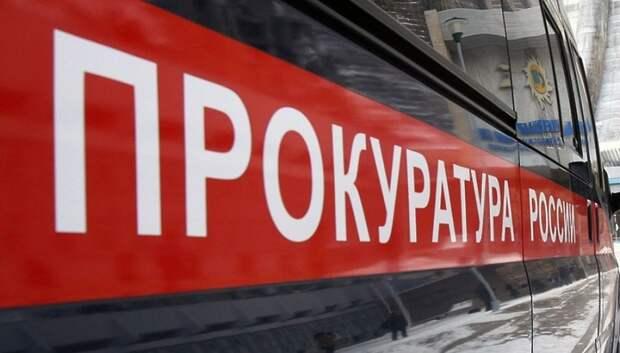 Подольская прокуратура оштрафовала застройщика за сокрытие информации