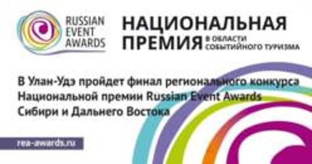 В Улан-Удэ пройдет финал регионального конкурса Национальной премии Russian Event Awards