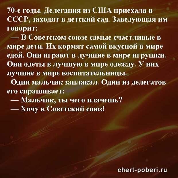 Самые смешные анекдоты ежедневная подборка chert-poberi-anekdoty-chert-poberi-anekdoty-42550230082020-10 картинка chert-poberi-anekdoty-42550230082020-10