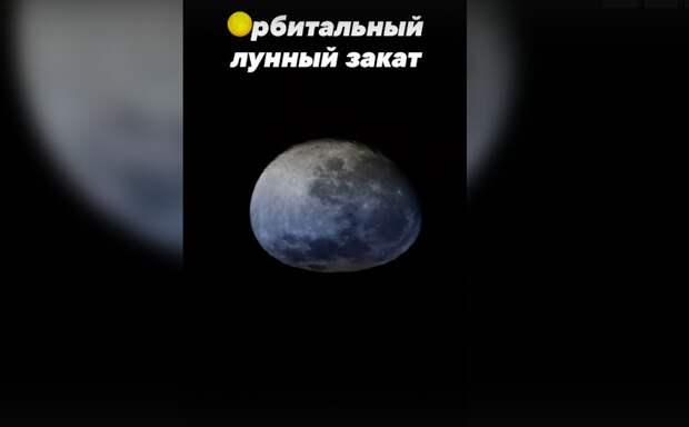 Космонавт показал «расплющенную» Луну