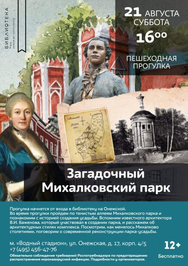 Пешеходная экскурсия по парку «Михалково» пройдет 21 августа
