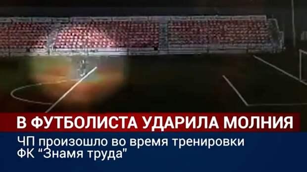 Появилось видео, как молния попала в 16-летнего вратаря ФК «Знамя Труда» во время тренировки