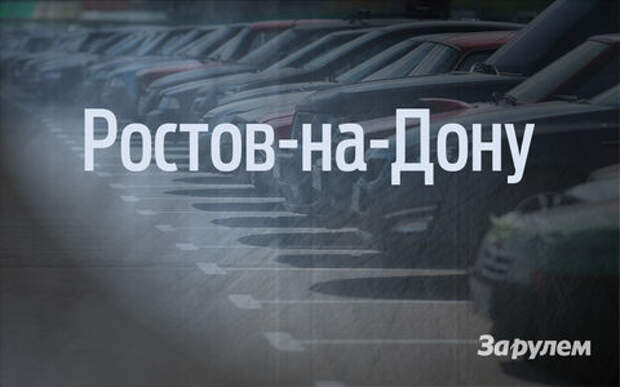 Куда обращаться, если машину эвакуировали в Ростове-на-Дону