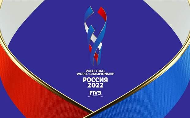 Международная федерация волейбола подтвердила проведение чемпионата мира в России в 2022 году