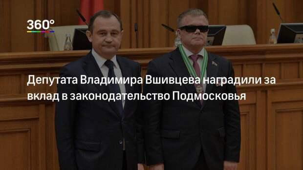 Депутата Владимира Вшивцева наградили за вклад в законодательство Подмосковья
