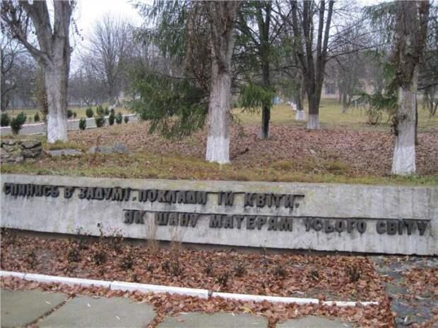 Часть мемориального комплекса.