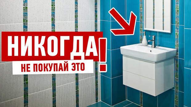Как выбрать размер раковины для ванной