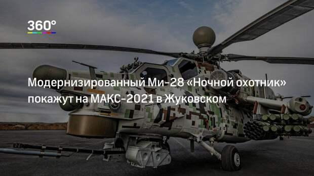 Модернизированный Ми-28 «Ночной охотник» покажут на МАКС-2021 в Жуковском