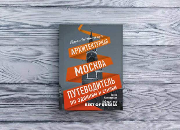 «Иностранцы приезжают в Москву специально, чтобы на него посмотреть»: на что смотрят туристы