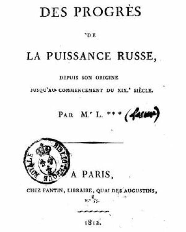 Дата написания: 1812 год.  Переводчик: В. Зернов