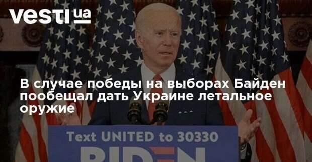 В случае победы на выборах Байден пообещал дать Украине летальное оружие