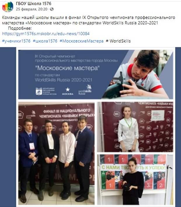 Команды школы № 1576 участвуют в финале чемпионата WorldSkills Russia