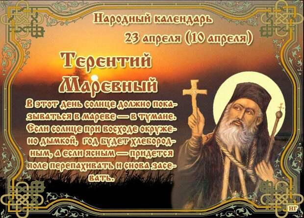 23 апреля - Народный праздник Терентий Маревный.