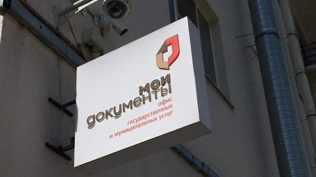 Жителей Москвы предупредили о смене режима работы ЗАГСов и центров госуслуг