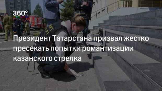 Президент Татарстана призвал жестко пресекать попытки романтизации казанского стрелка