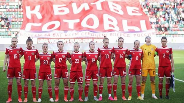 Женская сборная России под руководством Красножана вышла в финальную часть чемпионата Европы