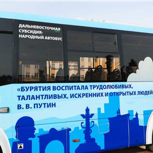 В Бурятии запустили автобусы с цитатами Путина. На них потратили 200 млн рублей