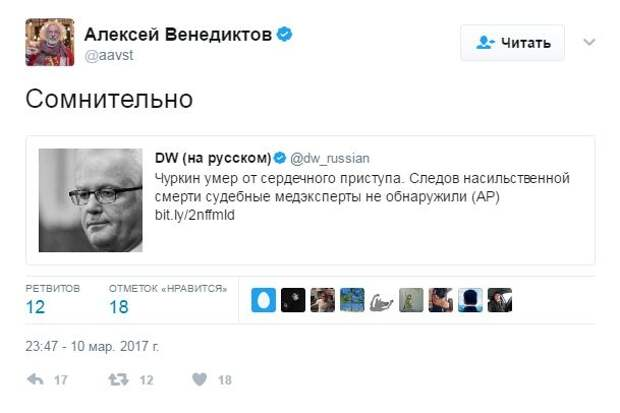 Венедиктов сомневается, что Виталий Чуркин умер от сердечного приступа