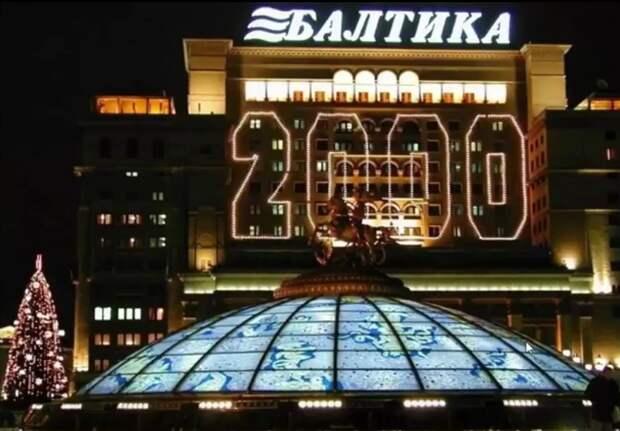 10 атмосферных фото Москвы 2000 года, когда мир был совсем другим
