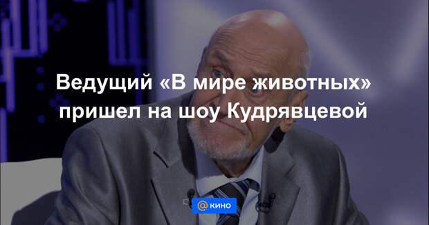 81-летний Николай Дроздов стал героем шоу Леры Кудрявцевой