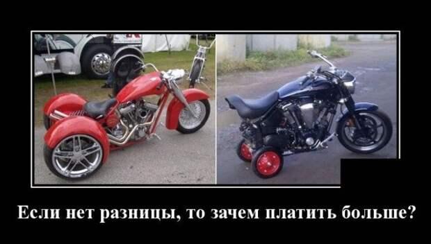 Демотиватор про мотоциклы