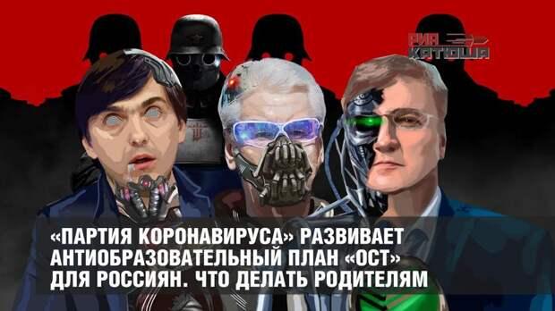 «Партия коронавируса» развивает антиобразовательный план «Ост» для россиян. Что делать родителям