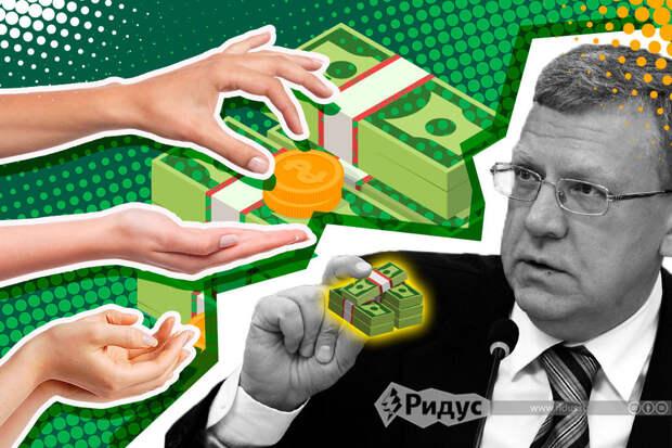 Сладкая ловушка: Кудрин озвучил способ порабощения россиян