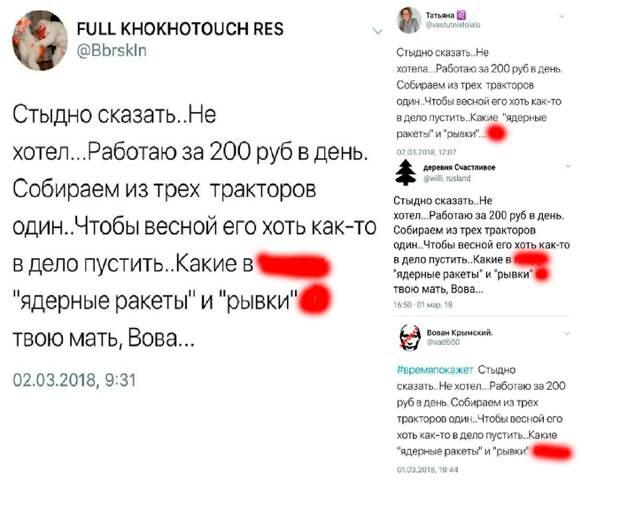 """""""Какие ядерные ракеты и рывки, Вова"""": Либералы запустили армию ботов"""