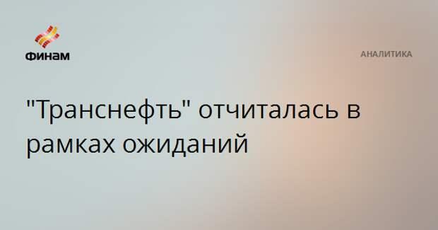"""Транснефть"" отчиталась в рамках ожиданий"