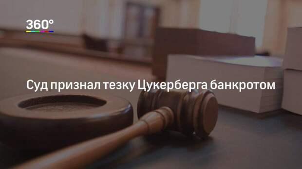 Суд признал тезку Цукерберга банкротом