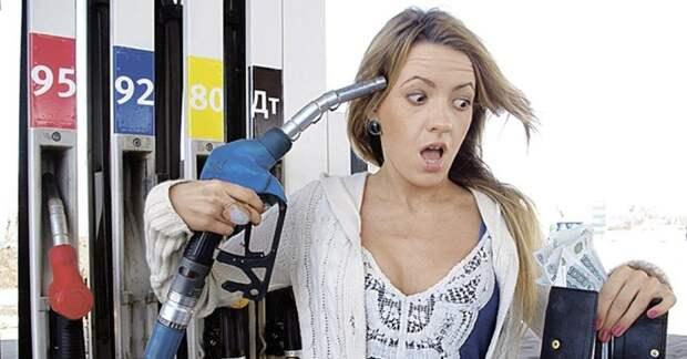 Почему у нас дорожает бензин каждый день и соответственно остальные товары?