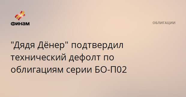 """""""Дядя Дёнер"""" подтвердил технический дефолт по облигациям серии БО-П02"""