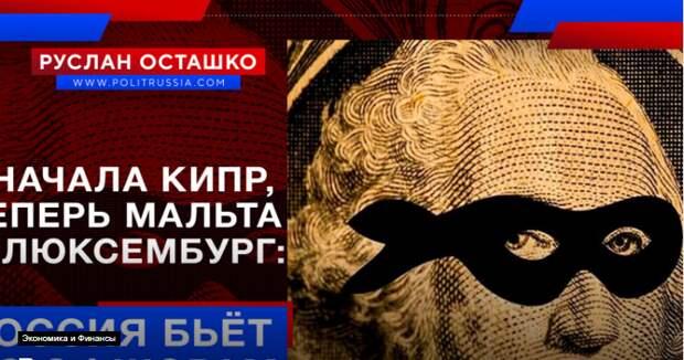 Россия ударила по тем, кто прячет деньги на Мальте и в Люксембурге