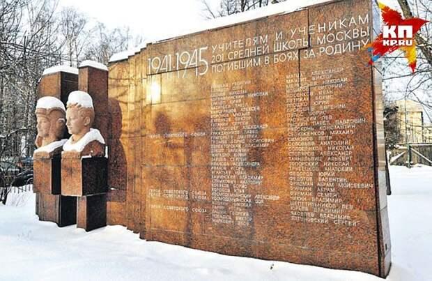 Монумент у московской школы №201 с бюстами Александра и Зои Космодемьянских. Фото: Дмитрий СТЕШИН