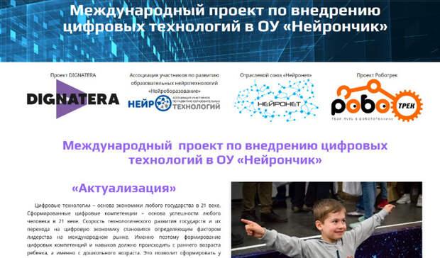 Битва за детей: Союз родителей развенчивает цифровые мифы в образовании