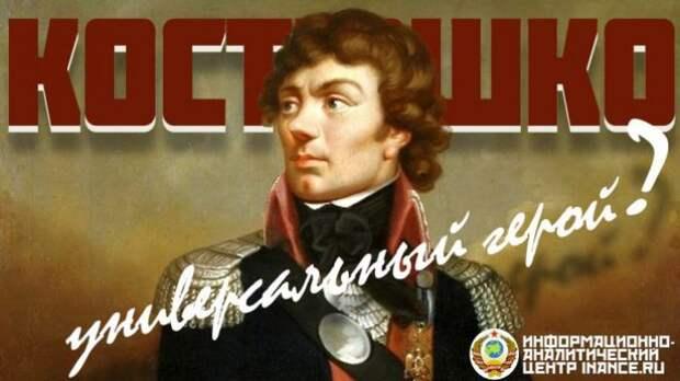 Тадеуш Костюшко и польская шляхта: невыученные уроки истории