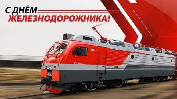 Поздравление руководителей Красноперекопского района с Днем железнодорожника!