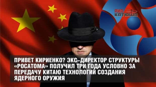 Привет Кириенко? Экс-директор структуры «Росатома» получил три года условно за передачу Китаю технологий создания ядерного оружия