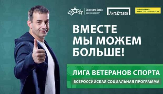 «Лиге ветеранов спорта» — год!