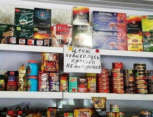 Продавцы - это немного экстрасенсы! | Фото: ЯПлакалъ.