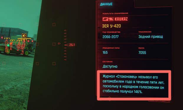 5 русских фишек в Cyberpunk 2077