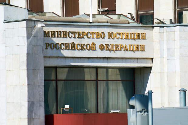 Минюст внёс VTimes в список СМИ-иноагентов
