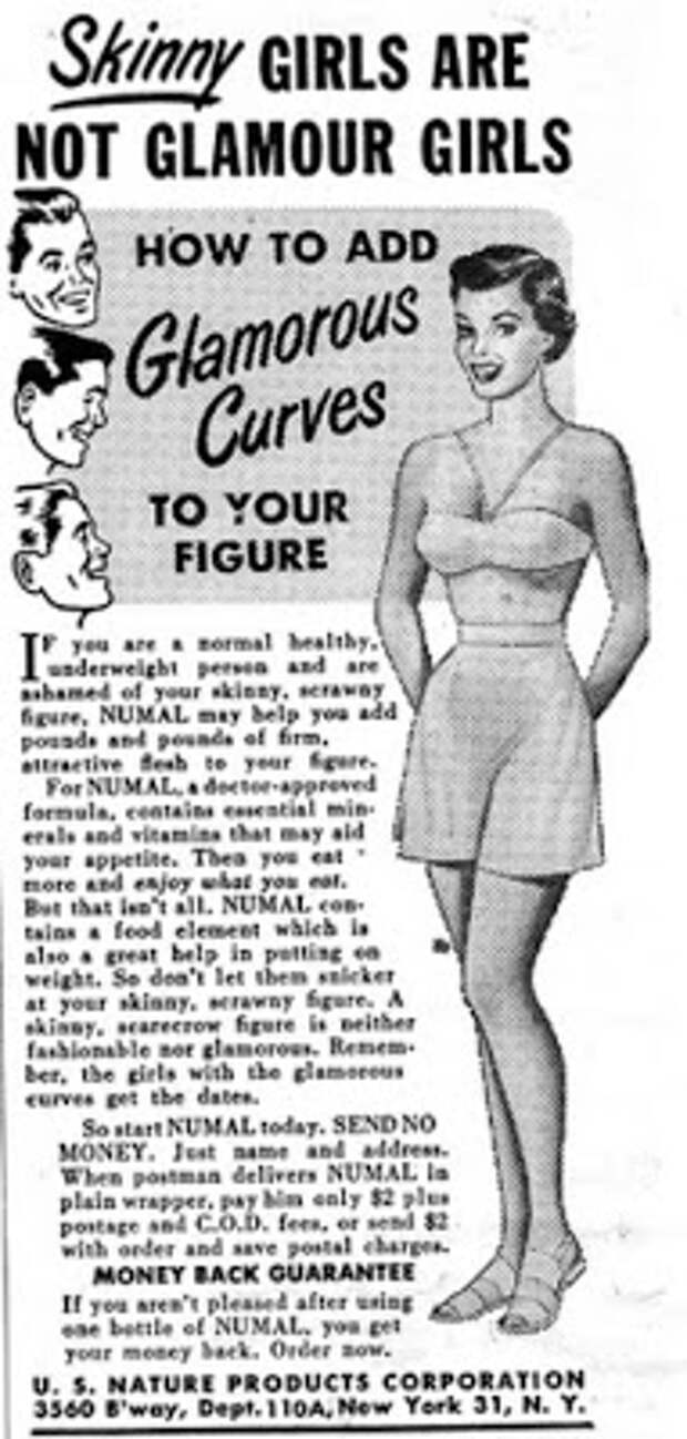 """""""Набери лишний вес и стань привлекательной!"""""""