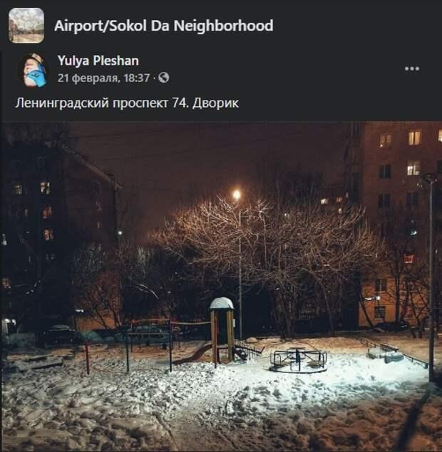 Фото дня: уютный дворик на Ленинградке