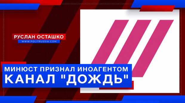 Минюст признал иноагентом канал «Дождь» и пачку светлоликих креаклов